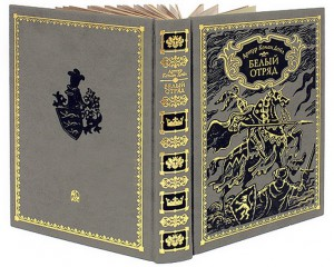 """Книга в подарок """"Белый отряд"""""""