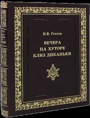 Дорогая книга Вечера на хуторе близ Диканьки