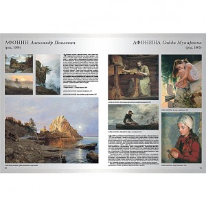 Иллюстрации к подарочному изданию 1000 русских художников. Большая коллекция. Фото 9