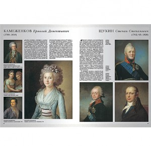 Иллюстрации к подарочному изданию 1000 русских художников. Большая коллекция. Фото 2