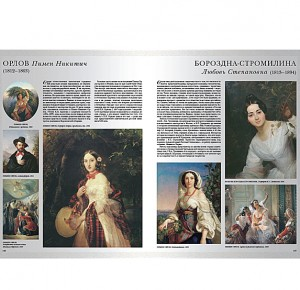 Иллюстрации к подарочному изданию 1000 русских художников. Большая коллекция. Фото 3