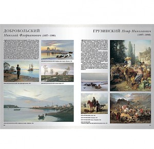 Иллюстрации к подарочному изданию 1000 русских художников. Большая коллекция. Фото 6