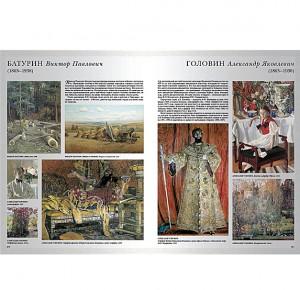 Иллюстрации к подарочному изданию 1000 русских художников. Большая коллекция. Фото 7