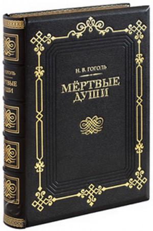 Книга в кожаном переплете Мертвые души.