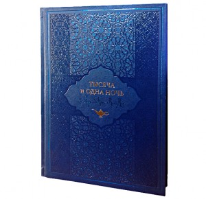 """""""Тысяча и одна ночь. Арабские сказки"""" книга в кожаном переплете"""