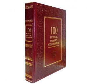 """Подарочное издание """"100 великих русских художников"""""""