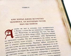 """Страница книги в подарок """"Белый отряд"""""""