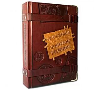Подарочная книга 2 Стульев. Золотой телёнок - фото 1