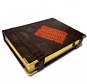 Подарочная книга 2 Стульев. Золотой телёнок - фото 2