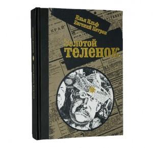 Золотой телонок - подарочное издание