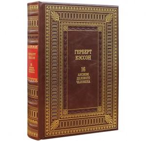 16 аксиом делового человека подарочная книга