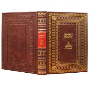 Фото подарочной книги 16 аксиом делового человека