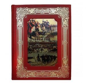 """Книга """"1812 год Отечественная война. Кутузов. Бородино"""" в подарочном наборе"""