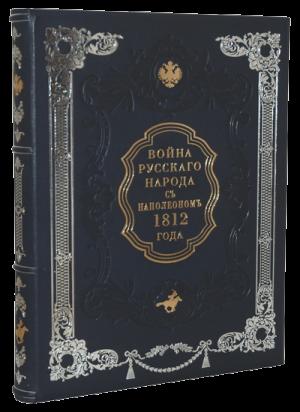 """Дорогая книга """"Война русского народа с Наполеоном 1812 года"""""""