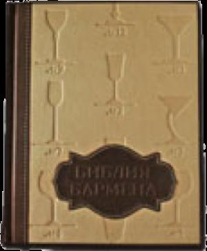 "Подарочная книга ""Библия Бармена"""