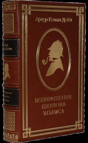 Дорогая книга Возвращение Шерлока Холмса