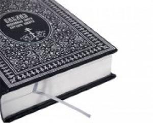 """""""Библия. Избранные книги Ветхого Завета"""""""