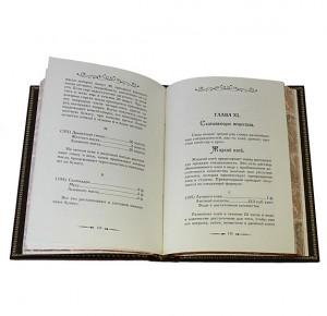 Книга знаний или 300 способов разбогатеть подарочная книга