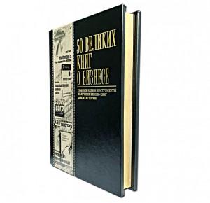 """""""50 Великих книг о бизнесе"""" подарочная книга в кожаном переплете, фото 2"""