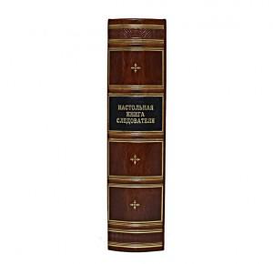 Настольная книга следователя. Репринт - фото 3