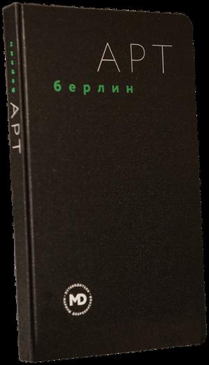 """""""Путеводитель арт-Берлин"""" книга в подарок"""