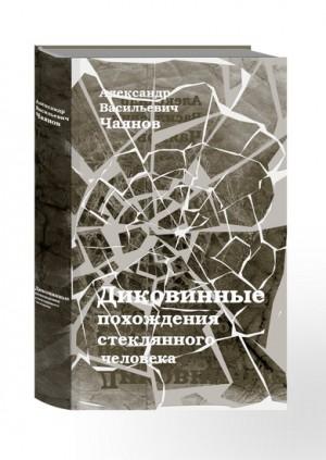 """Подарочное издание """"Диковинные похождения стеклянного человека"""""""