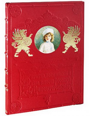 Дорогая книга Детство, воспитание и лета юности русских императоров
