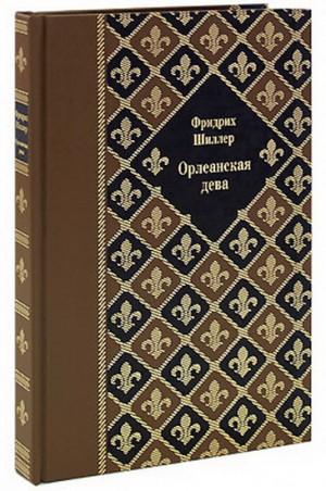 """Книга в подарок """"Орлеанская дева"""""""