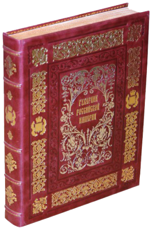 «Губернии Российской Империи» эксклюзивная книга - коллекционная