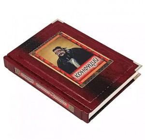 Конфуций. Изречения и афоризмы книга в кожаном переплете