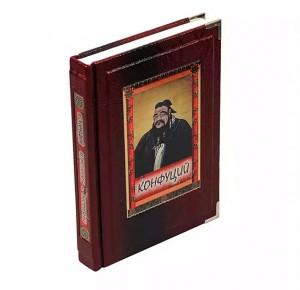 Конфуций. Изречения и афоризмы подарочная книга