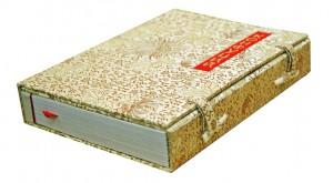 """Книга в подарок """"Беседы и суждения"""". КОНФУЦИЙ"""