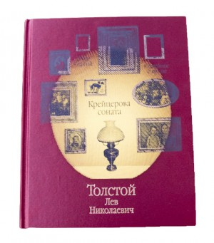 "Подарочная книга ""Крейцерова соната"""