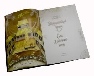 """Разворот подарочной книги """"Венецианский купец. Сон в летнюю ночь"""""""