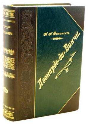 """Дорогие книги в подарок руководителю - """"Леонардо да Винчи"""""""
