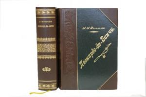"Книга в кожаном переплете ""Леонардо да Винчи"""