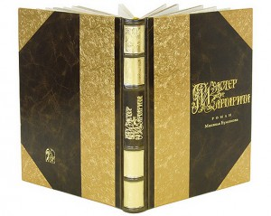 """Книга в кожаном переплете """"Мастер и Маргарита"""""""