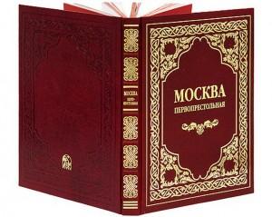 """Книга в кожаном переплете """"Москва Первопрестольная"""""""