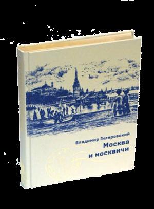 """Подарочное издание """"Москва и москвичи"""""""