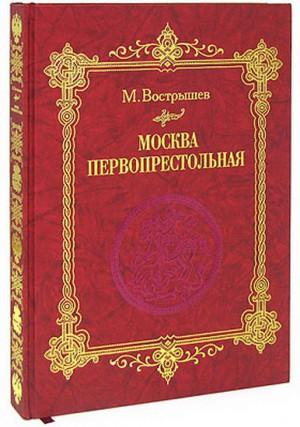 """Книга в подарок """"Москва Первопрестольная"""""""