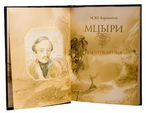 """Иллюстрации из подарочного издания """"Мцыри"""""""