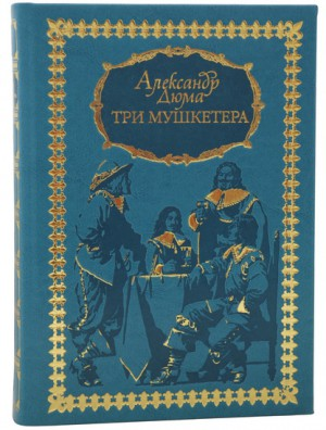 """Три мушкетера"" подарочная книга"
