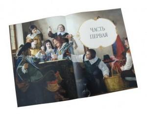 """Иллюстрации к подарочному изданию """"Три мушкетера"""""""