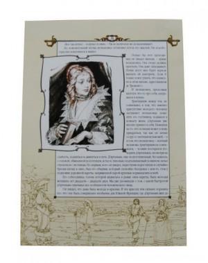 """Фото страницы из подарочной книги """"Три мушкетера"""""""