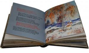 """Разворот дорогой книги """"Несказанный свет"""""""