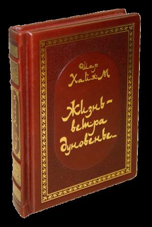 """Книга в кожаном переплете """"Жизнь - ветра дуновенье..."""" Омар Хайяма"""