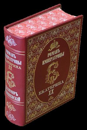 Дорогая книга Роман Императрицы. Екатерина II Императрица Всероссийская.