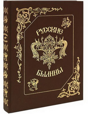 """Книга в подарок """"Русские былины"""""""