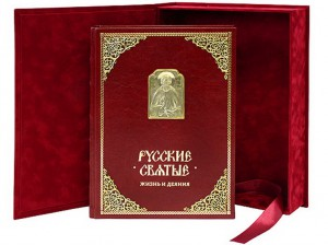 """Дорогая книга """"Русские святые"""""""
