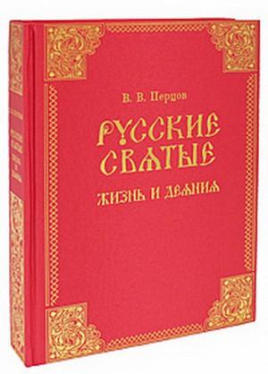 """Книга в подарок """"Русские святые"""""""